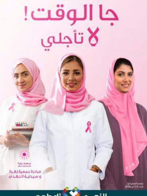 مجلة عروض صيدلية النهدي حتى  24 اكتوبر 2019