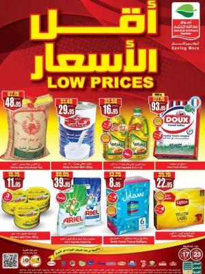 عروض العثيم السعودية أقل الأسعار لمدة يومين من الثلاثاء 22 أكتوبر 2019