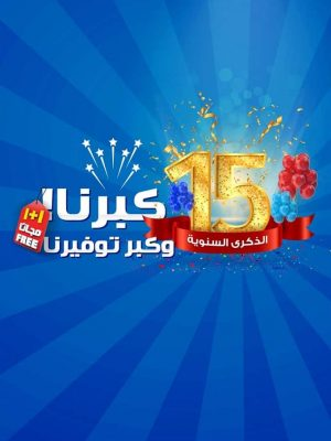 عروض كارفور السعودية اليوم الاربعاء 23 اكتوبر 2019-عروض الاسبوع المميزة