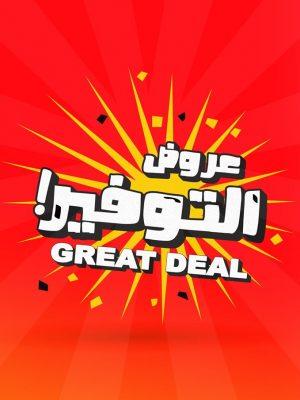 عروض كارفور السعودية توفير كبير لمدة 3 أيام من الخميس 17 أكتوبر 2019