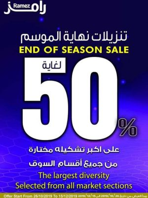 عروض رامز الرياض حتى 5 نوفمبر 2019 – تخفيضات نهاية الموسم