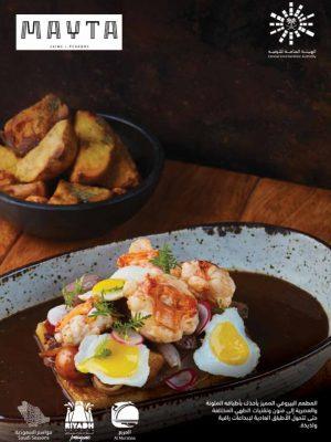 عروض موسم الرياض: عروض المطعم البيروفي Mayata المميزة