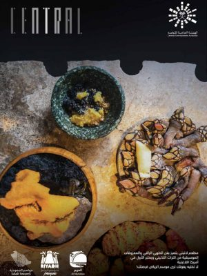 عروض موسم الرياض: عروض المطعم اللاتيني المتميز Central