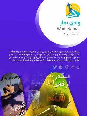 عروض موسم الرياض : أجمل الفعاليات وادي نمار