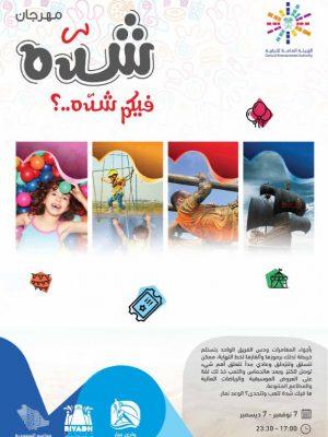 عروض موسم الرياض : عروض مهرجان شدة من 7 نوفمبر حتى 7 ديسمبر 2019