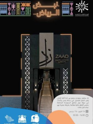 عروض موسم الرياض : عروض مطعم زاد المميزة حتى 14 ديسمبر 2019