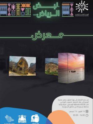 عروض موسم الرياض : أجمل الفعاليات معرض نبض الرياض حتى 14 ديسمبر 2019