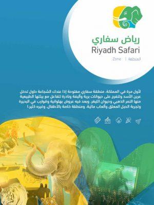 عروض موسم الرياض : أهم العروض رياض سفاري