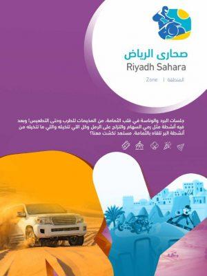 عروض موسم الرياض: أحلى العروض و الفعاليات صحارى الرياض