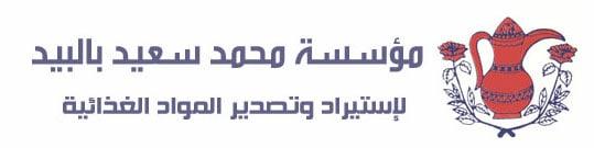 عروض مؤسسة محمد سعيد بالبيد