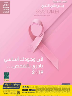 عروض صيدليات الدواء جدة – 25 أكتوبر 2019