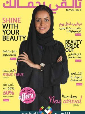 مجلة عروض صيدلية النهدي اليوم  25 نوفمبر وحتى 4  ديسمبر 2019