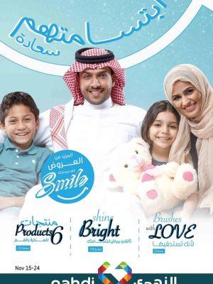 مجلة عروض صيدلية النهدي اليوم 15 نوفمبر وحتى 24 نوفمبر 2019