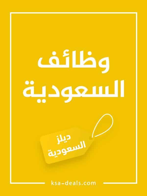 جامعة الملك خالد تعلن عن المسابقة الوظيفية لوظائف عقود صندوق الطلاب