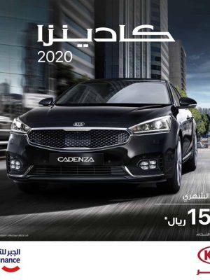 عروض كيا 2020 كادينزا من الجبر للسيارات في ديسمبر 2019