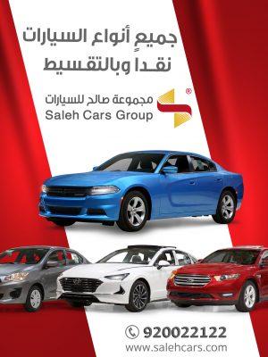 عروض هيونداي 2020, دودج 2020 من مجموعة صالح للسيارات في ديسمبر 2019