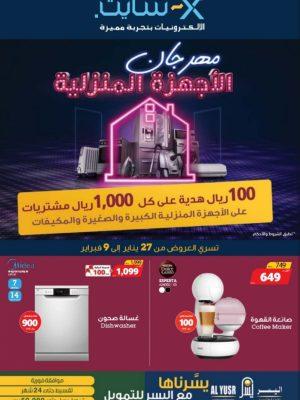 عروض اكسايت السعودية للالكترونيات اليوم الاثنين 27 يناير 2020- مهرجان الاجهزة المنزلية