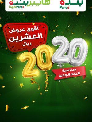 عروض بنده لمدة 3 أيام من الخميس 2 يناير حتى 4 يناير 2020