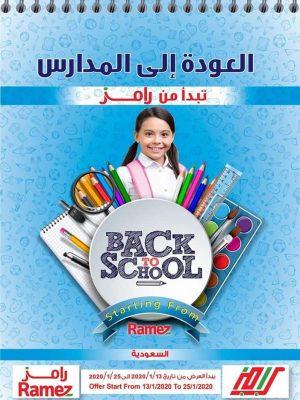 عروض رامز السعودية اليوم الاثنين 13 يناير 2020 – عروض العودة الى المدارس