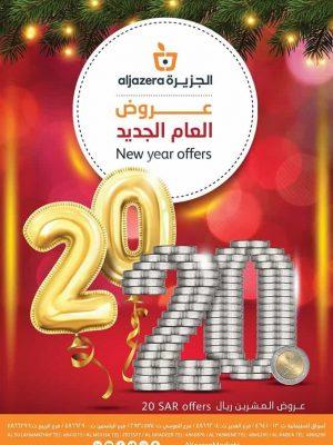 عروض الجزيرة من الخميس 2 يناير 2020  حتى 8 يناير 2020