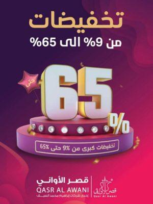 عروض قصر الأواني اليوم الاثنين 20 يناير 2020 تخفيضات كبرى من 9 %الى 65 %