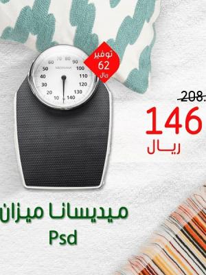 عروض صيدليات النهدي اليوم الجمعة 24 يناير 2020 و 25 يناير 2020