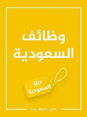 وزارة الصحة تعلن فتح باب التسجيل للراغبين في المشاركة بموسم الحج