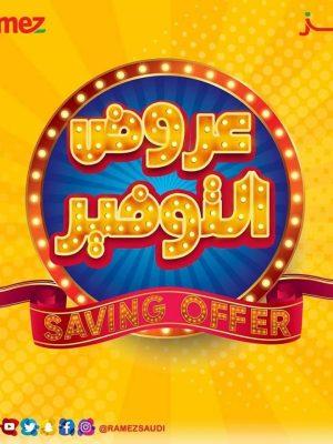 عروض رامز الرياض اليوم الخميس 6 فبراير 2020 – أقوى عروض التوفير