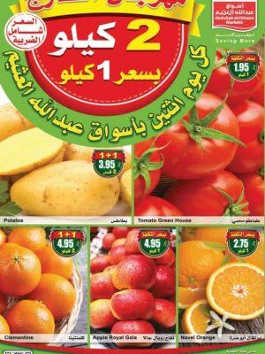 عروض العثيم السعودية اليوم الاثنين 17 فبراير 2020 – عروض مهرجان الطازج