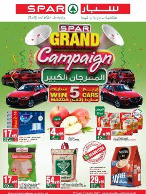 عروض سبار السعودية الاسبوعية من الأربعاء 26 فبراير 2020 – المهرجان الكبير