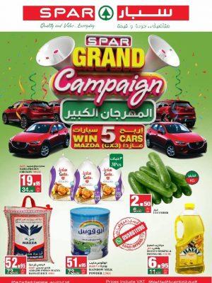 عروض سبار السعودية لهذا الاسبوع من يوم الاربعاء 12 فبراير 2020 – أفضل الأسعار