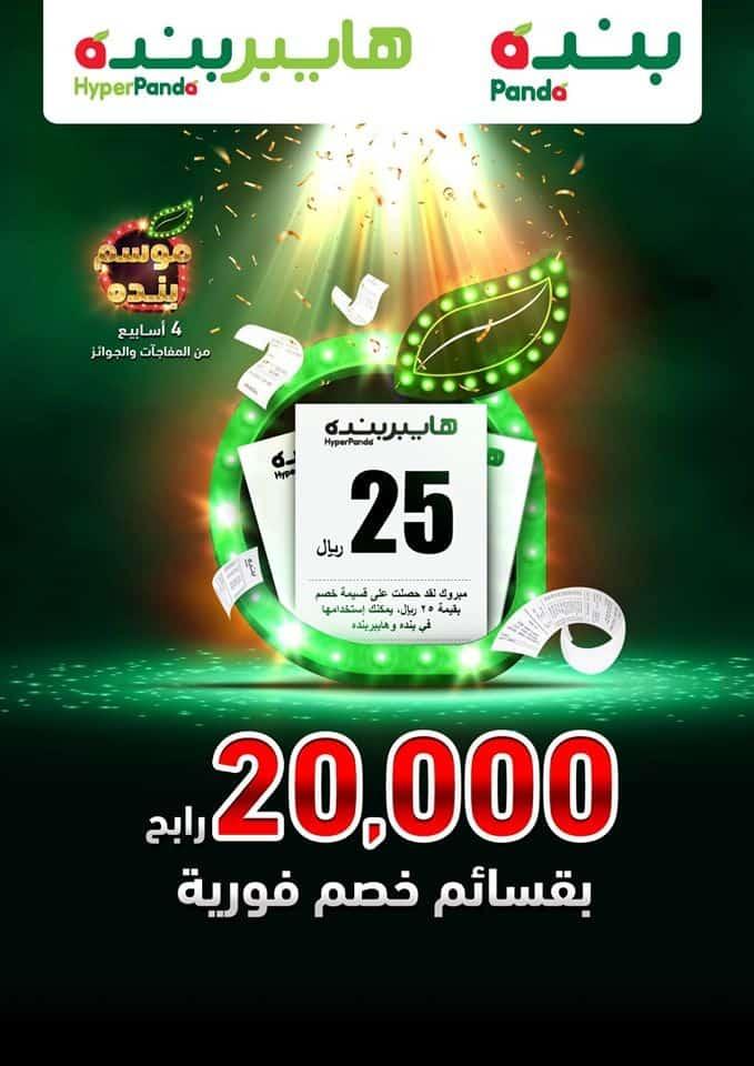 عروض بنده و هايبر بنده أقوى العروض لمدة 3 أيام من الخميس 13 فبراير 2020