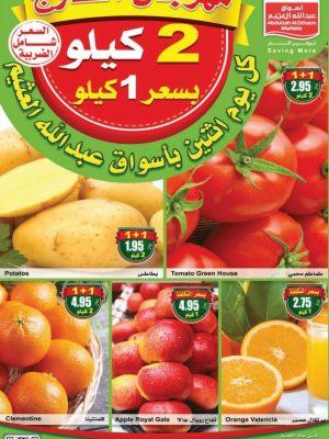 عروض العثيم السعودية اليوم الاثنين 24 فبراير 2020 – مهرجان الطازج