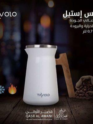 عروض قصر الاواني اليوم الثلاثاء 11 فبراير 2020 العروض المميزة