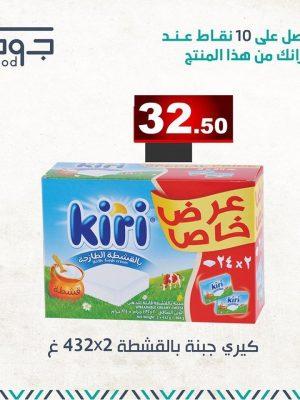 عروض أسواق المنتزه اليوم الجمعة 21 فبراير 2020 العروض الاقوى