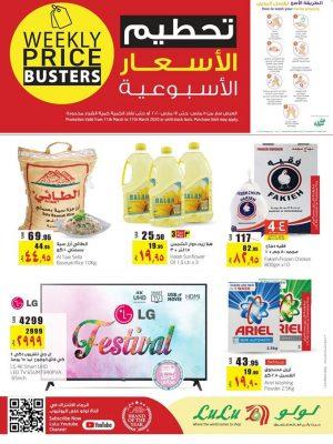 عروض لولو هايبر الرياض لهذا الأسبوع الأربعاء 16 رجب 1441 هجري -عروض عيد الأم