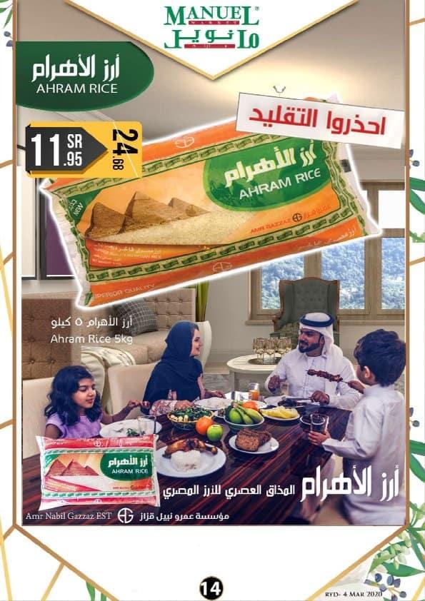 عروض مانويل الرياض اليوم الأربعاء 9 رجب 1441 هجري- عروض التوفير الأسبوعية