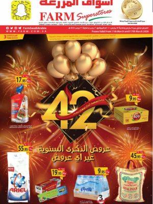 عروض المزرعة الشرقية و الرياض اليوم الاربعاء 16 رجب 1441 هجري – عروض عيد الأم