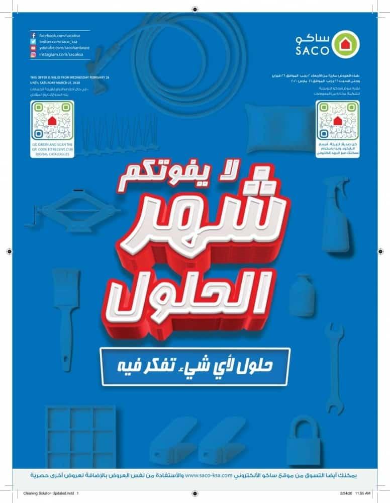 عروض ساكو السعودية اليوم السبت 29 فبراير 2020