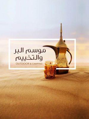 عروض كارفور الرياض لمدة 4 أيام من الأربعاء 4 مارس 2020 – توفير كبير