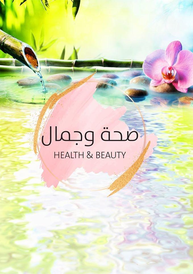 عروض كارفور السعودية اليوم الاربعاء 11 مارس 2020 -عروض الصحة و الجمال