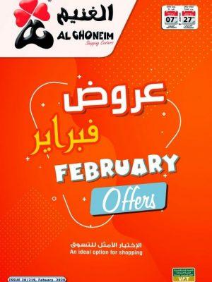 عروض الغنيم اليوم السبت 29 فبراير 2020 حتى 7 مارس 2020 عروض فبراير