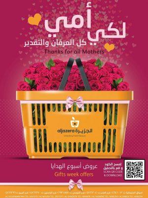 عروض الجزيرة السعودية لهذا الأسبوع الخميس 17 رجب 1441 هجري -أقوى عروض عيد الأم