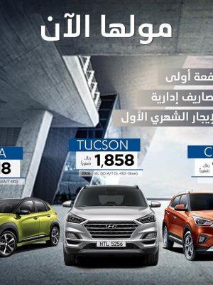 عروض هيونداي الوعلان 2020 للسيارات العائلية من عبداللطيف جميل للتمويل في مارس 2020